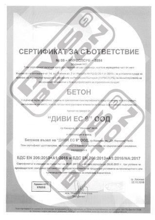 Сертификат за съответствие на Бетонов възел Диви Ес Бетон, гр. Каварна